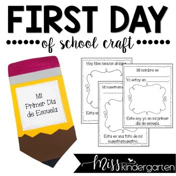 First Day of School Craft in Spanish